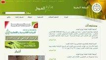 وزارة العدل تتلقى شكايات المواطنين إلكترونيا