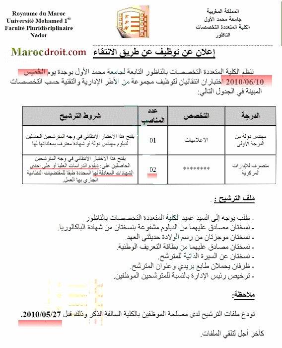 إعلان عن توظيف متصرفين للإدارات المركزية, بالكلية المتعددة التخصصات بالناظور, جامعة محمد الأول بوجدة