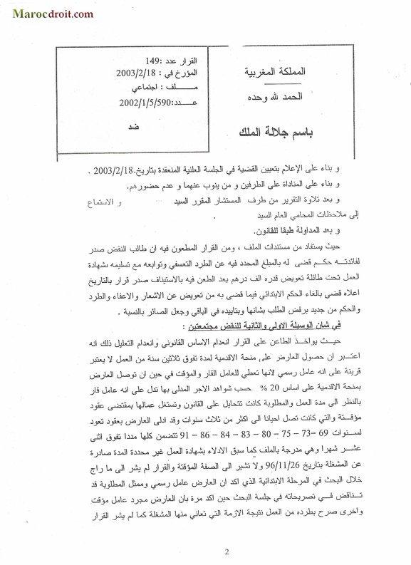 قرار المجلس الأعلى بخصوص تسليم شهادة العمل