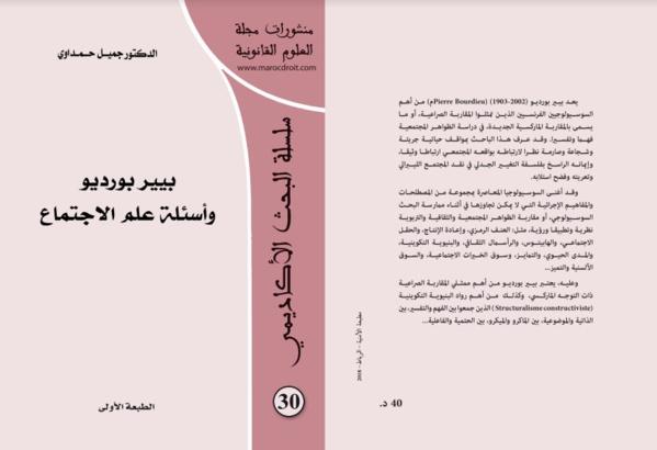 إصدار تحت عنوان بيير بورديو وأسئلة علم الإجتماع من تأليفد/ جميل حمداوي في إطار سلسلة البحث الأكاديمي