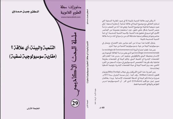 سلسلة البحث الأكاديمي: إصدار تحت عنوان التنمية والبيئة: أي علاقة؟ (مقاربة سوسيولوجية نسقية) للدكتور جميل حمداوي