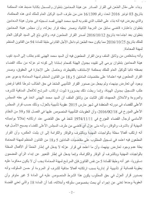 قرار محكمة الإستئناف بتطوان بعد النقض بتاريخ 14 مارس 2018 الصادر بتأييد القرار الصادر عن هيئة المحامين بتطوان القاضي بتسجيل السيد محمد الهيني بجدول المحامين بتطوان
