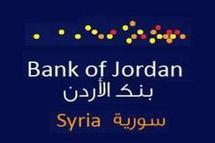 الأردن يقرّ قانوناً مؤقتاً للمعلومات الائتمانية