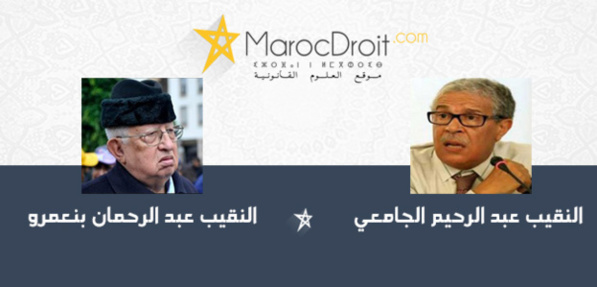 إلى السيد النقيب عمر ويــدرا رئيس جمعية هيئات المحامين بالمغرب  من أجل صَون مَجد الجمعية وتَعزيز مَواقعِها ومُكتسَباتِها