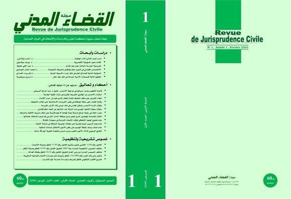 مجلة القضاء المدني: مولود مستجد في الحقل القانوني