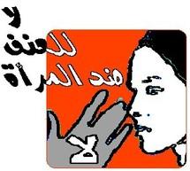 يوم دراسي حول قانون مناهضة العنف ضد النساء