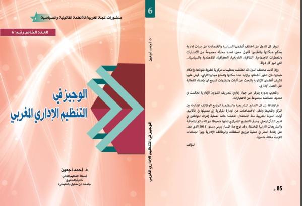 اصدار جديد للدكتور أحمد أجعون تحت عنوان: الوجيز في التنظيم الاداري