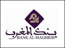 بنك المغرب يتوقع أن يبلغ متوسط التضخم 2ر1 في المائة سنة 2010