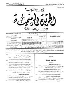 قرار مشترك لوزارة الثقافة و وزارة الاقتصاد والمالية يحدد إجراءات دعم الأغنية المغربية،