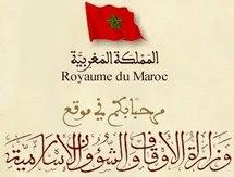 تقرير حول  مدونة الأوقاف المغربية