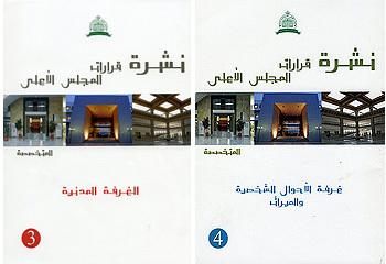صدور العدد الثاني من نشرة قرارات المجلس الأعلى في جزأين