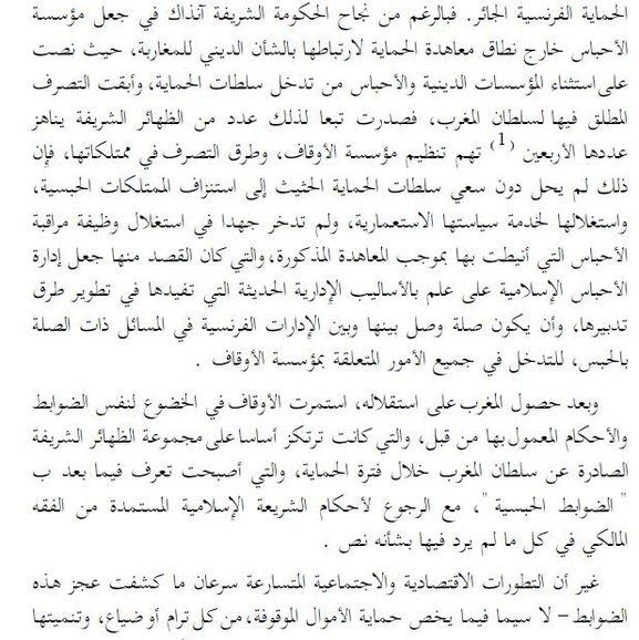 العدد الأول من منشورات القضاء المدني