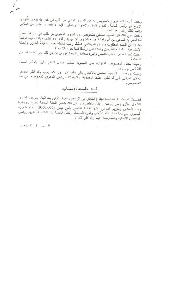 تونس: حكم للمحكمة الإبتدائية بالمنستير في مادة الأحوال الشخصية