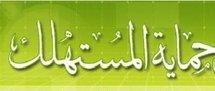 """مصر: صلاحيات جديدة لـ""""حماية المستهلك"""" للتصدي للإعلانات الترويجية المضللة"""