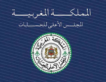 ملتقى دولي بتونس حول التعاون في مجال الرقابة على المالية العمومية بمشاركة مغربية