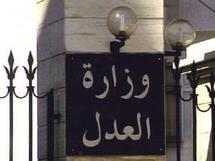 النصوص المتعلقة  بالوضعية المادية للقضاة والموظفين  أول ما أعدته وزارة العدل بداية السنة الحالية