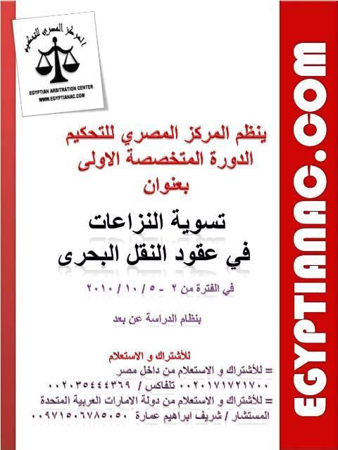 المركز المصري للتحكيم: دورة  متخصصة في تسوية النزاعات في عقود النقل البحرى