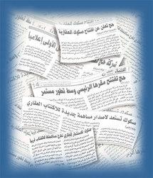 تقرير ندوة المجتمع المدني المغرب-الاتحاد الأوروبي حول حرية الصحافة