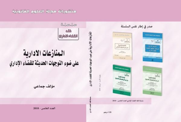 اصدار جديد لمجلة العلوم القانونية تحت عنوان: المنازعات الادارية على ضوء التوجهات الحديثة للقضاء الاداري
