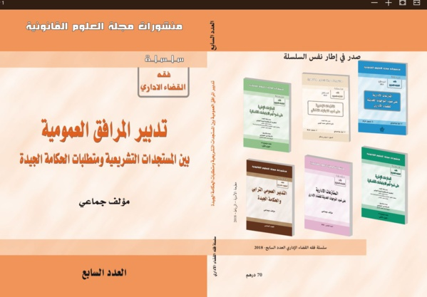 اصدار جديد لمجلة العلوم القانونية تحت عنوان: تدبير المرافق العمومية بين المستجدات التشريعية ومتطلبات الحكامة الجيدة
