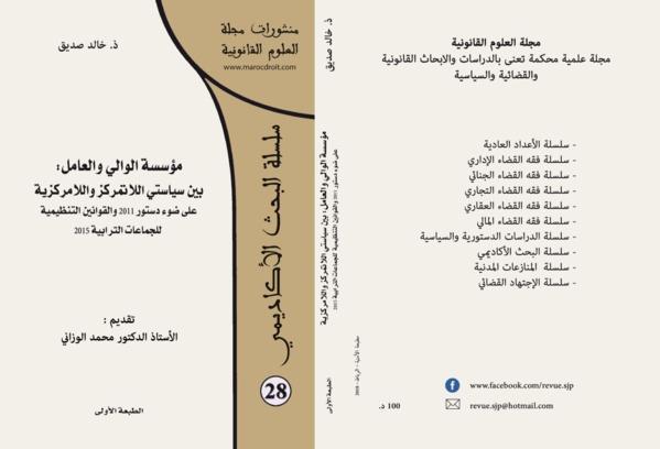 اصدار جديد عن مجلة العلوم القانونية: مؤسسة الوالي والعامل بين سياستي اللاتمركز واللامركزية