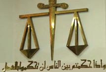 مسؤولو الهيئات القضائية العربية يعقدون مؤتمرهم الرابع بالدوحة