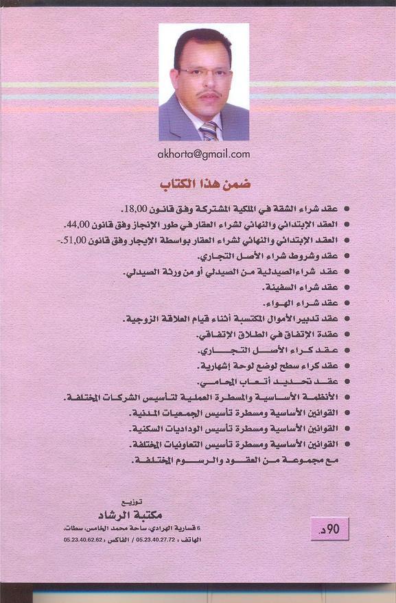 الطبعة الثانية من كتاب  صياغة العقود الرسمية و العرفية وفق القوانين المغربية  للدكتور خرطة بالأكشاك