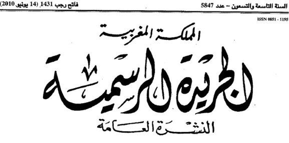 مدونة الأوقاف المغربية