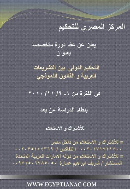 دورة تكوينية بعنوان التحكيم الدولي بين التشريعات العربية و القانون النموذجي