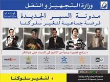 مدونة السير: نشر قرار لوزير التجهيز والنقل بالجريدة الرسمية