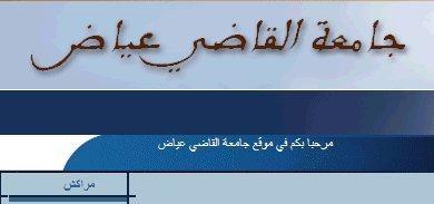 ندوة حول التحليل الإقتصادي لقانون الشغل يومي 26 و27 مارس الجاري