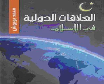 صدور مرجع علمي يناقش إشكالية العلاقات الدولية في الإسلام للباحث محمد بوبوش
