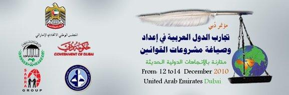 دبي: مؤتمر تحت عنوان تجارب الدول العربية في إعداد وصياغة مشروعات القوانين مقارنة بالاتجاهات الدولية الحديثة