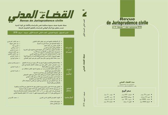 صدور العدد الثاني من مجلة القضاء المدني