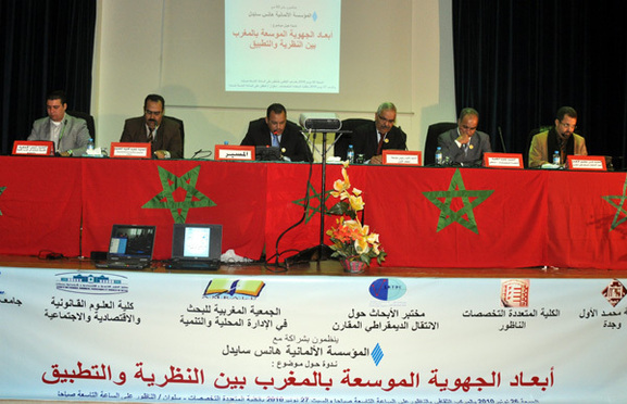 أبعاد الجهوية الموسعة بالمغرب بين النظرية و التطبيق موضوع ندوة وطنية بالناظور