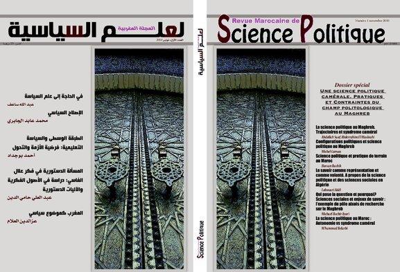 العدد الأول من المجلة المغربية لعلم السياسة
