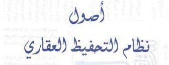 مدى إلزامية قانون التحفيظ العقاري في غياب نشره باللغة العربية