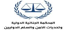 الناظور: لقاء حول موضوع  المحكمة الجنائية الدولية وتحديات الامن والسلم الدوليين