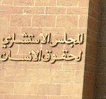 2009  المجلس الاستشاري لحقوق الإنسان يقدم تقريره السنوي برسم سنة