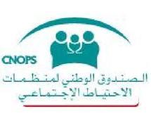 المجلس الإداري للصندوق الوطني لمنظمات الاحتياط الاجتماعي يصادق على مخطط العمل الاستراتيجي 2010-2014