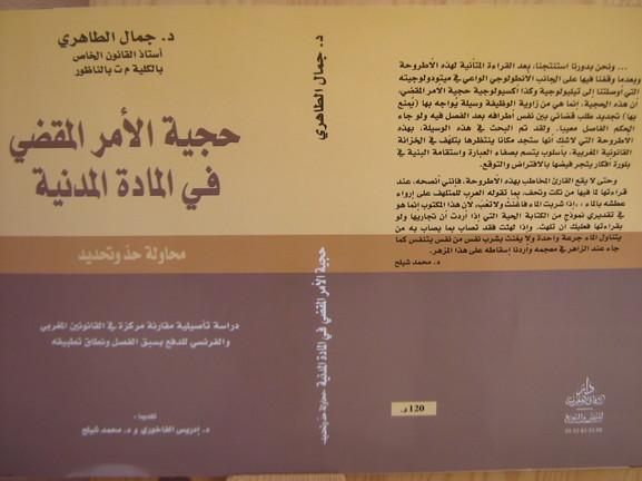 حجية الأمر المقضي في المادة المدنية، كتاب للدكتور جمال الطاهري