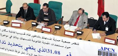 جمعية حماية المستهلك بالناظور تناقش مستجدات الحماية القانونية