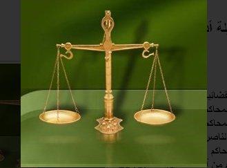 حصيلة أداء المحاكم المغربية خلال 2010