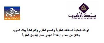 المغرب: مارس 2010 تاريخ انطلاق العمل بمؤشر أسعار الأصول العقارية