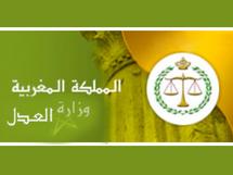 وزارة العدل تناشد التمثيليات النقابية ترك أسلوب الانتظام في الإضراب والمضي في الحوار البناء والمسؤول
