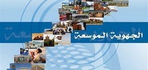 يوم دراسي في الرباط حول موضوع الجهوية الموسعة من منظور المجتمع المدني