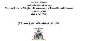إعلان جهة مراكش تانسيفت الحوز عن توظيف كاتب عام - السلم 11  آخر أجل هو 31 مارس 2011