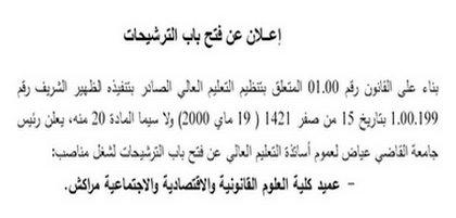 فتح باب الترشيحات لشغل منصب عميد كلية العلوم القانونية والاقتصادية والاجتماعية مراكش