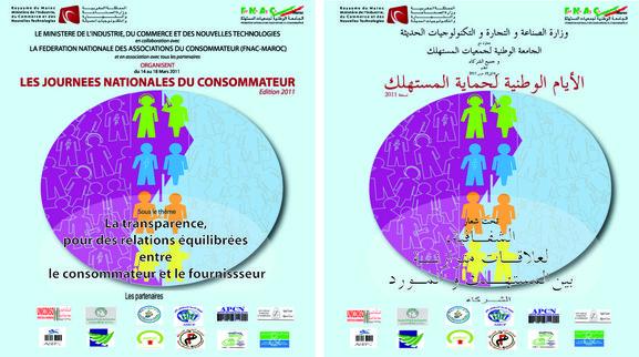 الأيام الوطنية للمستهلك من 14 إلى 18 مارس الجاري