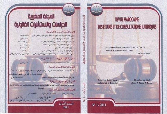 المجلة المغربية للدراسات و الاستشارات القانونية: مولود مستجد في الحقل القانوني
